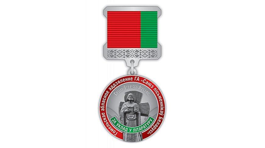 Памятную медаль в честь Кирилла Туровского презентовали в Гомельской области