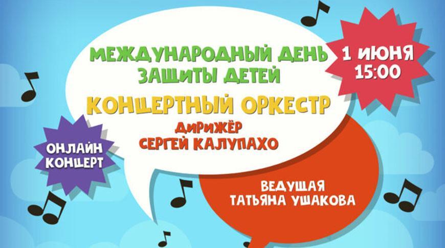 Гомельские городские оркестры подарят детям онлайн-праздник музыки