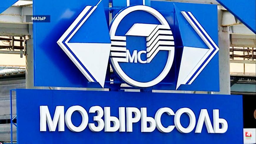 Видео. В ОАО «Мозырьсоль» завершается модернизация производства