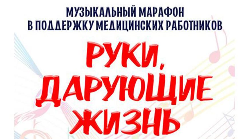 Могилевская областная филармония запустила онлайн-марафон в поддержку медиков