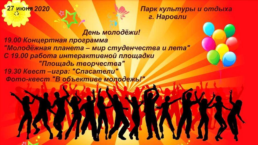 День молодежи в парке культуры и отдыха