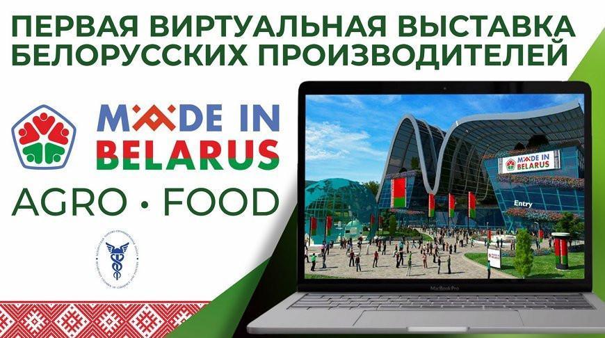 Съедобная упаковка, инновационные макароны: открывается виртуальная выставка Made in Belarus #AgroFood