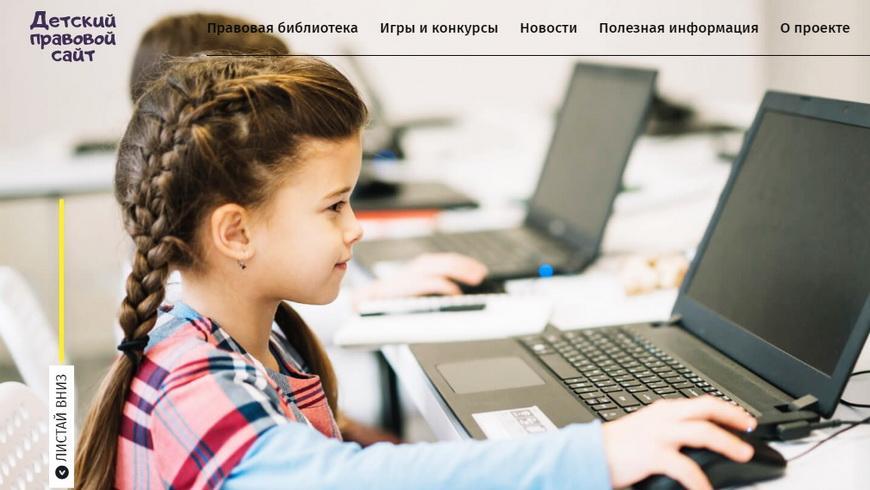 НЦПИ выпустил Детский правовой сайт 2.0: мобильная версия и раздел по кибербезопасности