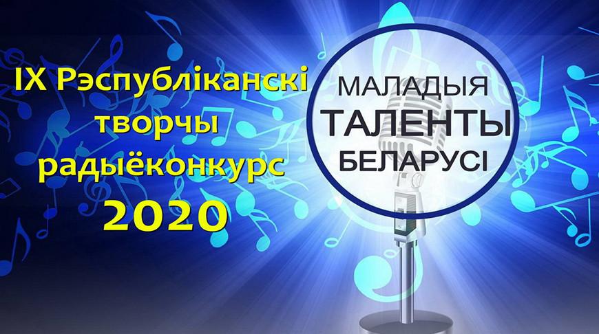 Победителей радиоконкурса «Маладыя таленты Беларусі» наградят 10 июля в Минске