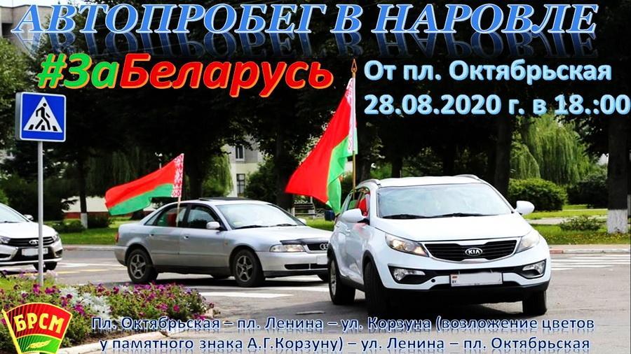 #ЗаБеларусь! Автопробег в Наровле