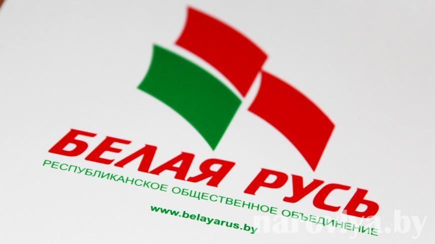 Общественная приемная Наровлянской районной организации РОО «Белая Русь» продолжает работу