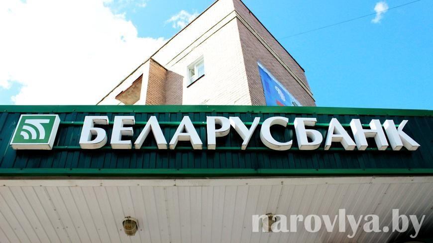Беларусбанк возобновил выдачу кредитов на потребительские нужды