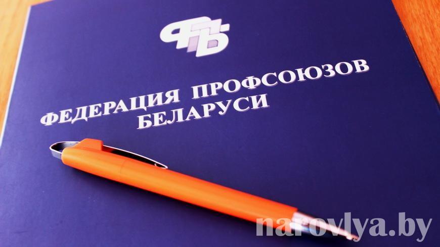 Профсоюзы Гомельщины в I полугодии восстановили на работе 10 жителей области