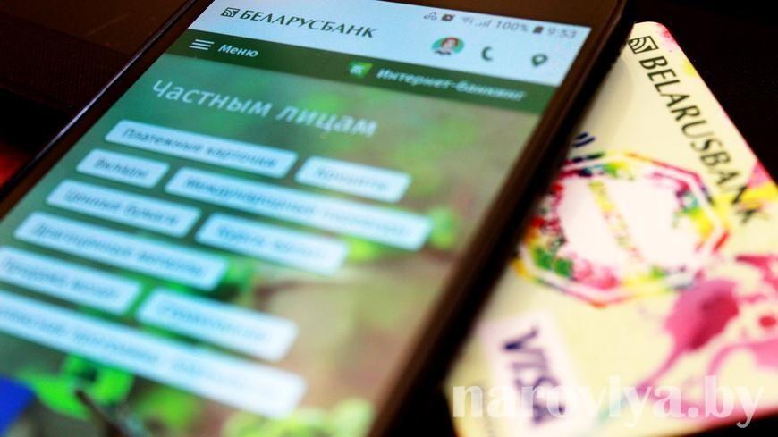 После звонков интернет-мошенника житель Столинского района лишился Br5,3 тыс.