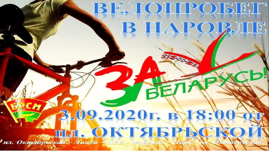 Присоединяйтесь к велопробегу «За Беларусь!»