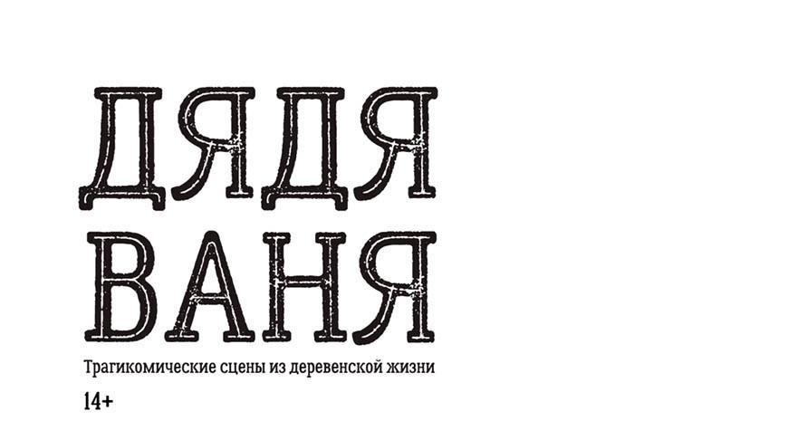 Гомельский молодежный театр откроет новый сезон 11 сентября спектаклем «Дядя Ваня»
