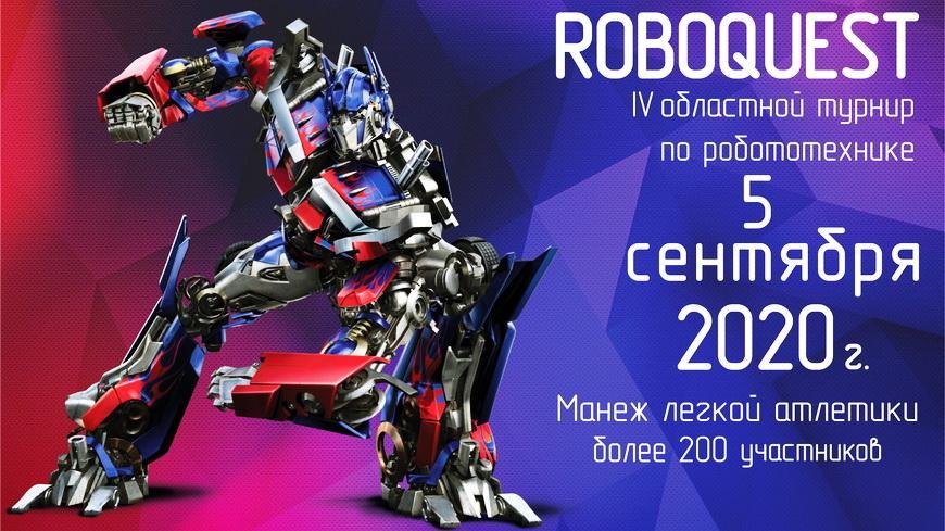 5 сентября 2020 года состоится IV областной Турнир по робототехнике «ROBOQUEST»