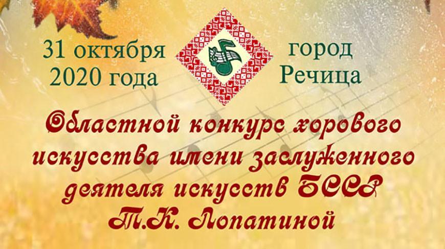Лучший хор Гомельской области определят на конкурсе в Речице