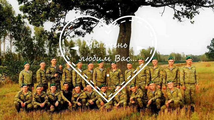 Видеопоздравление с Днем матери от Мозырских пограничников