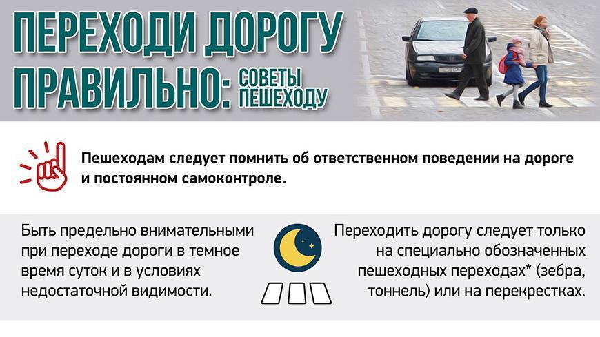 Переходи дорогу правильно: советы пешеходу