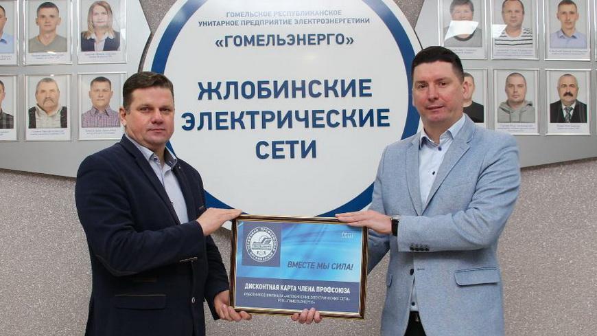 Дисконтную программу для членов профсоюза разработал профком филиала «Жлобинские электрические сети» РУП «Гомельэнерго»