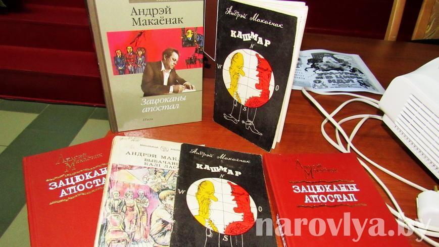 100 лет назад родился советский белорусский писатель Андрей Макаенок