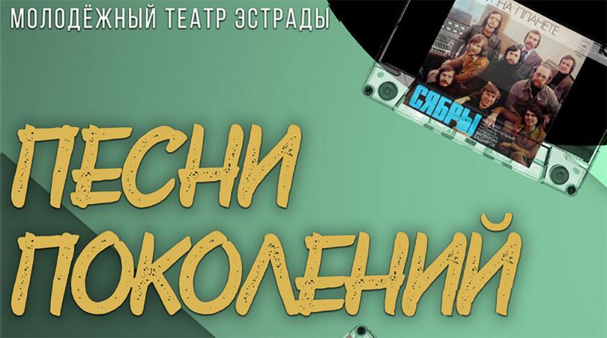 Молодежный музыкальный проект «Песни поколений» стартует сегодня в Минске