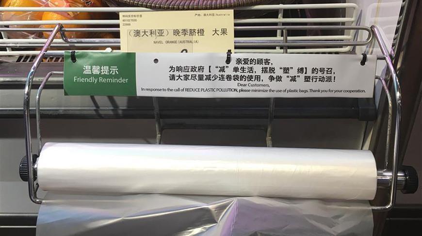 В Шанхае с 1 января вводится запрет на пластиковые пакеты во всех торговых точках