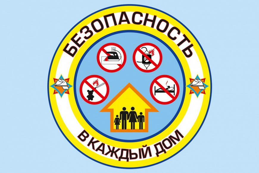 На Наровлянщине стартовала акция «Безопасность — в каждый дом!»