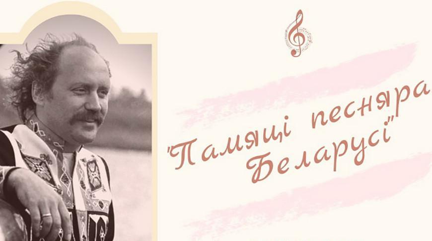 Национальная библиотека подготовила выставку о жизни и творчестве Владимира Мулявина