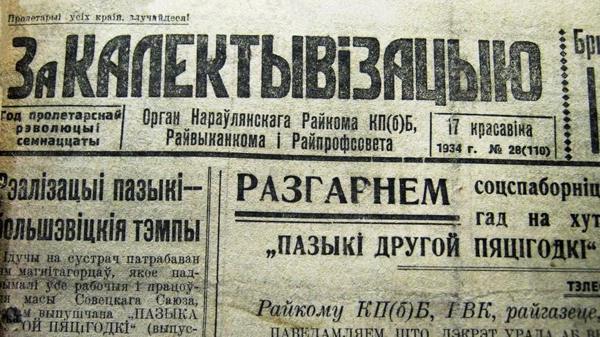 23 января «Прыпяцкай праўдзе» исполнилось 89 лет!