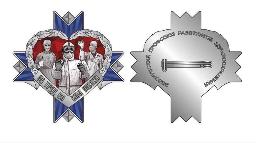 Профсоюз работников здравоохранения учредил нагрудный знак «За труд во имя жизни»