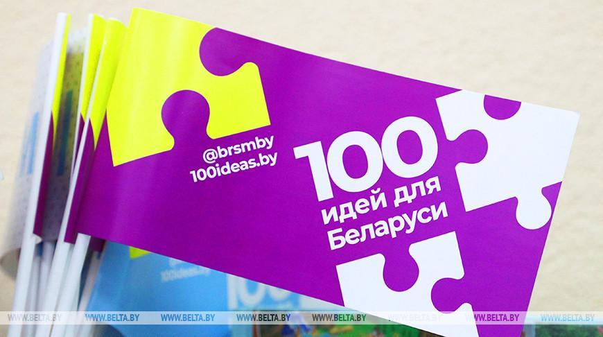 Молодые инноваторы области представят 11 ноу-хау на конкурсе «100 идей для Беларуси»