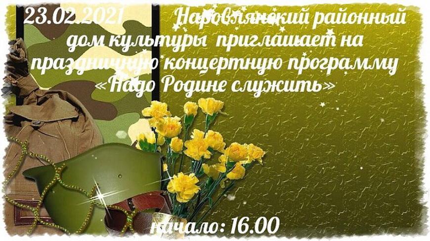 Афиша ко Дню защитника Отечества
