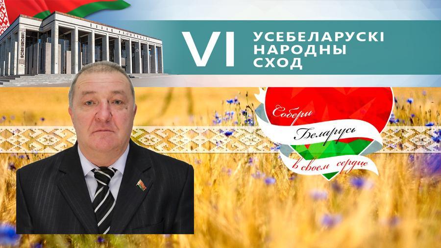 Делегат шестого Всебелорусского народного собрания Николай НЕДАШКОВСКИЙ делится впечатлениями
