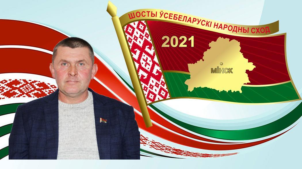 Делегат шестого Всебелорусского народного собрания Юрий КОВШУН делится впечатлениями