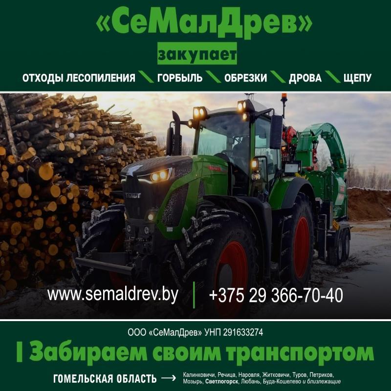 Услуга для населения от SeMalDrev