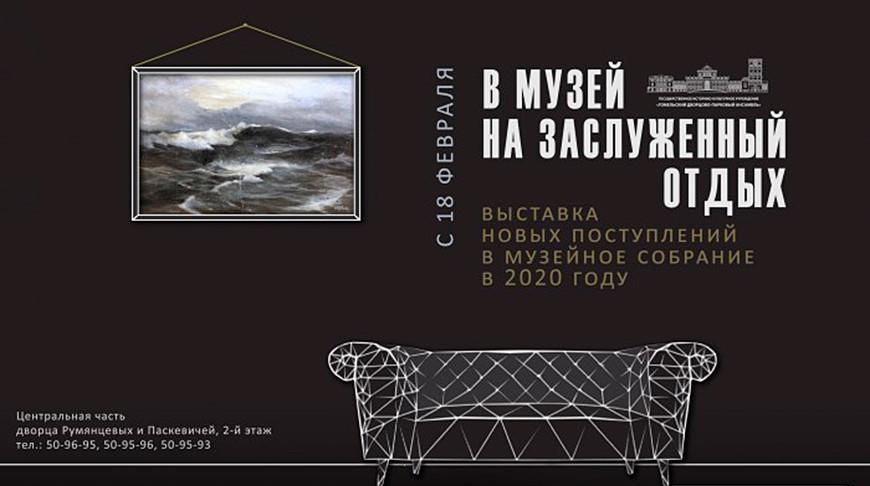«В музей на заслуженный отдых» — гомельский дворец знакомит с поступлениями 2020 года