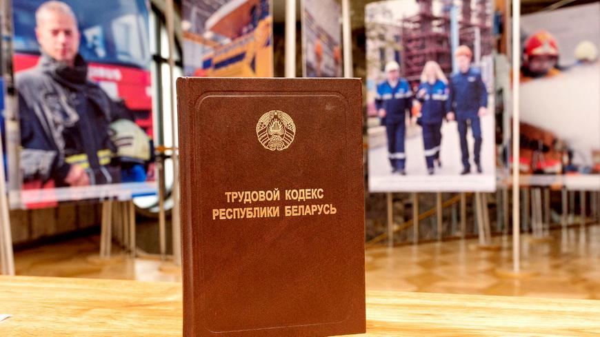 ФПБ: трудовое законодательство Беларуси соответствует всем международным требованиям