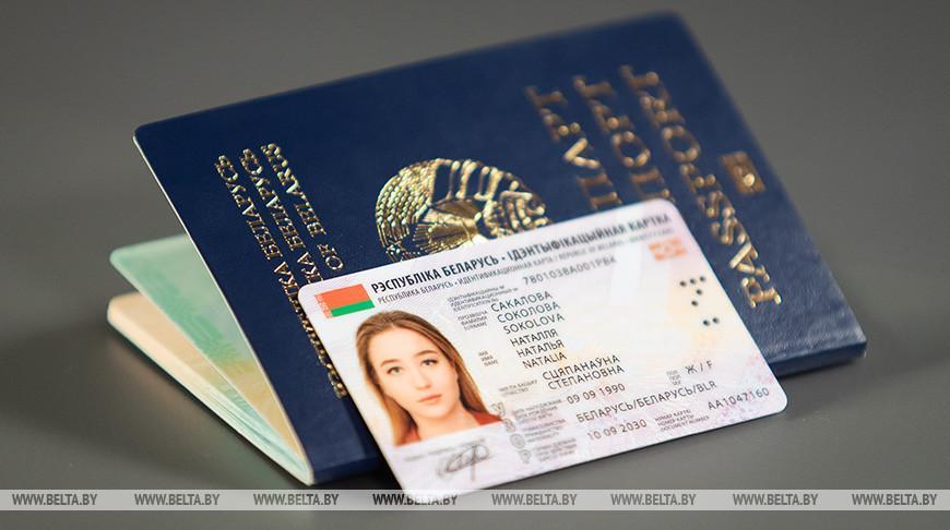 Биометрические паспорта вводятся в Беларуси с 1 сентября