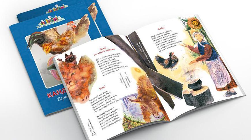 «Белорусская энциклопедия» издала книгу басен, стихов и загадок Кондрата Крапивы к юбилею писателя
