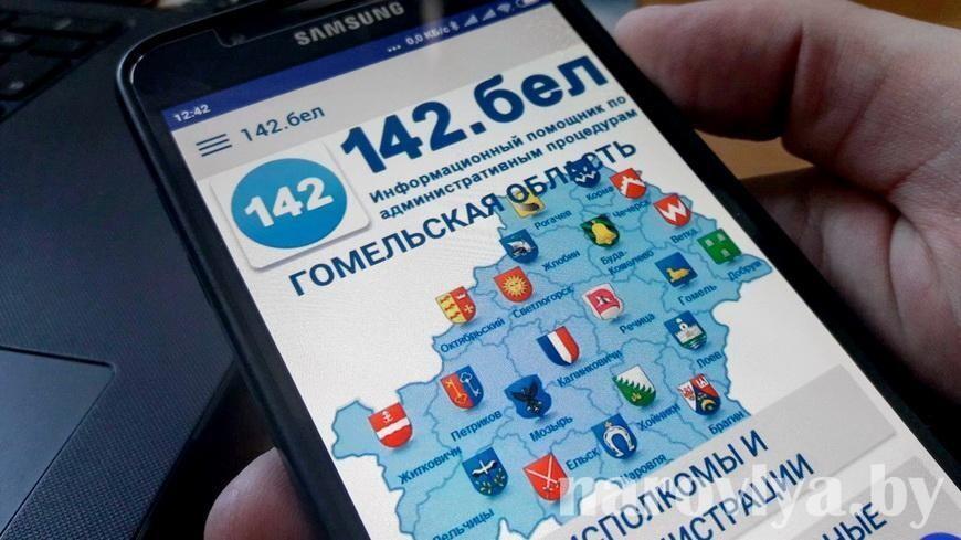 Что за мобильный помощник 142.бел?
