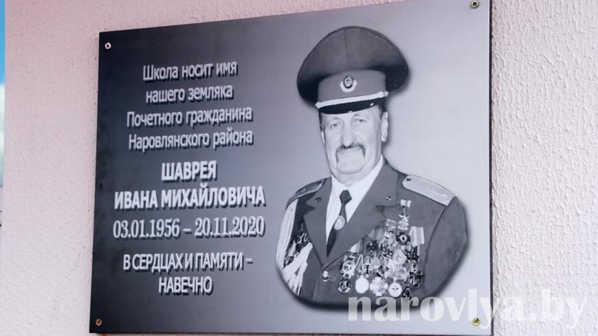 Средней школе № 2 присвоено имя нашего легендарного земляка Ивана ШАВРЕЯ