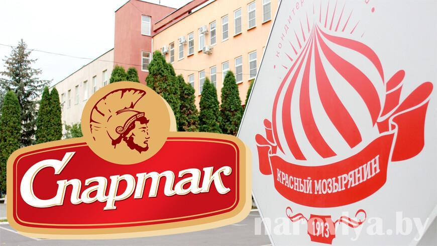 Кондитерские фабрики «Спартак» и «Красный Мозырянин» приняли решение об объединении