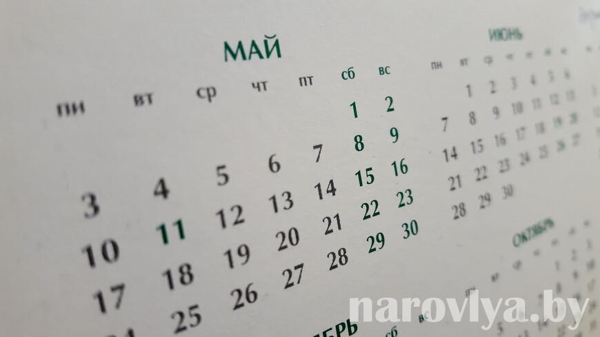 Работа учреждений здравоохранения в выходные и праздничные дни в мае