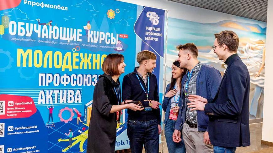 Обучающий практикум для молодежных активистов ФПБ и БРСМ