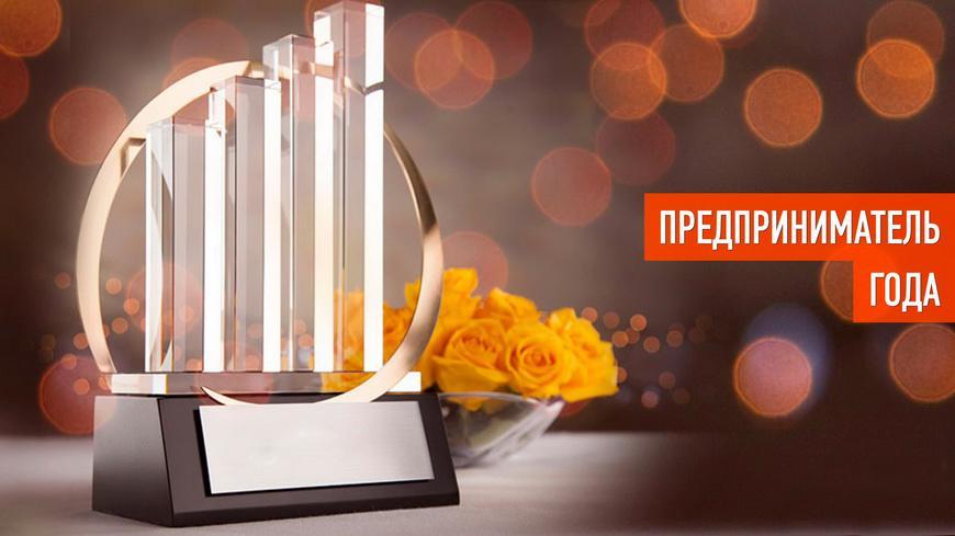Национальный конкурс «Предприниматель года» проводится в Беларуси