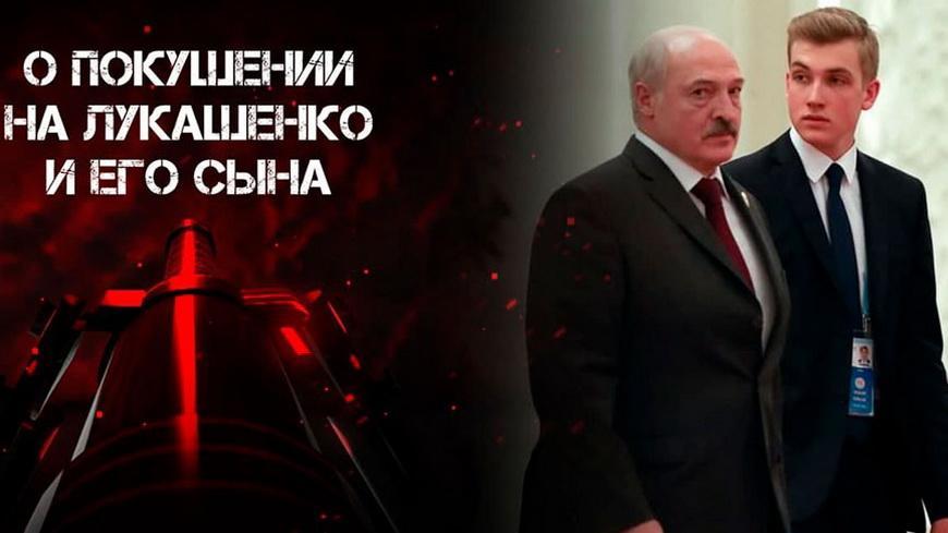 Видео. Убить Лукашенко. Расследование ОНТ – как готовили покушение на Президента и его сына. Фильм 2