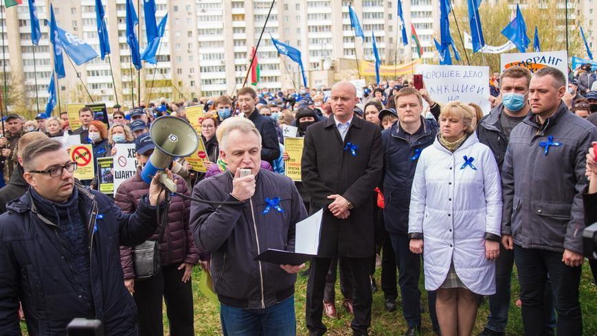 Работники всех отраслей экономики выступили с требованиями отменить незаконные санкции