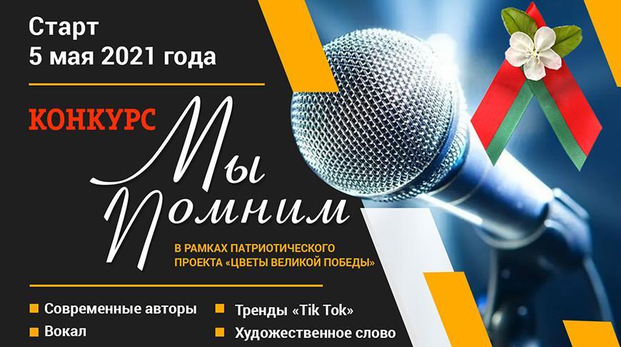 БРСМ приглашает молодежь принять участие в патриотическом конкурсе «Мы помним»