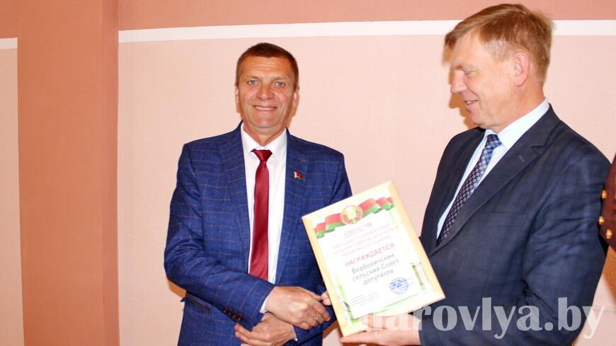 Победителем признан Вербовичский сельсовет