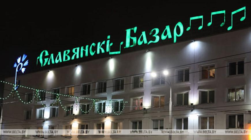 Дирекция «Славянского базара в Витебске» запускает акцию со скидками на билеты