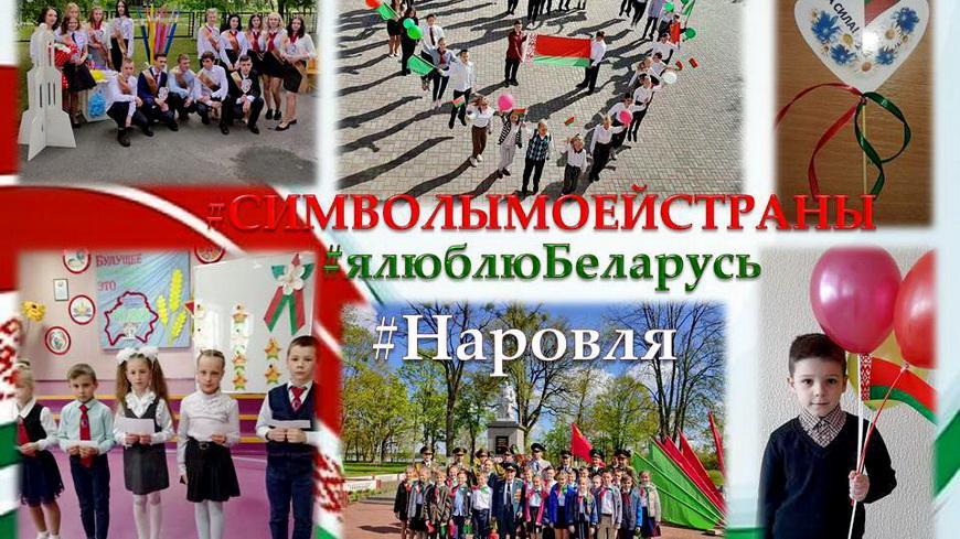 Фото. Наровляне присоединились к интернет-челленджу «Символы моей страны»