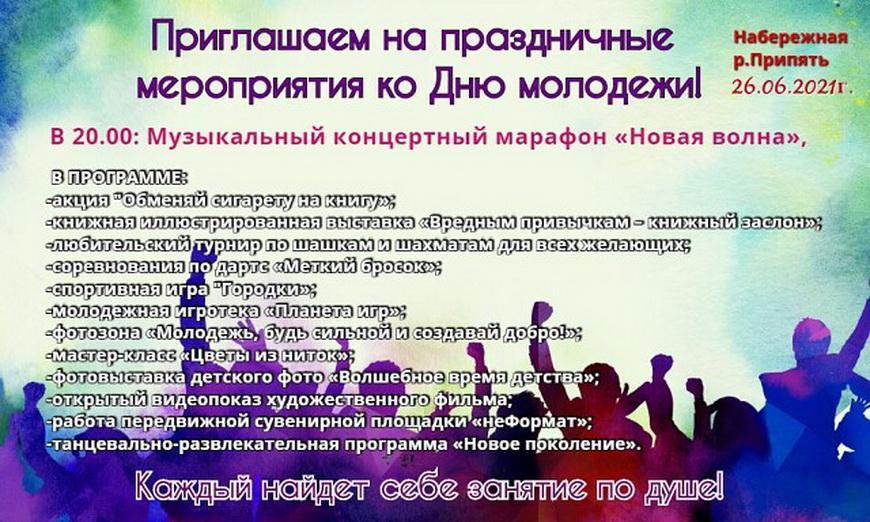 Какие мероприятия готовятся ко Дню молодежи в Наровле?