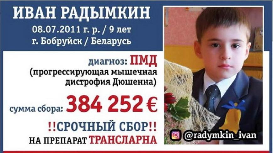 9-летнему Ване Радымкину нужна ваша помощь